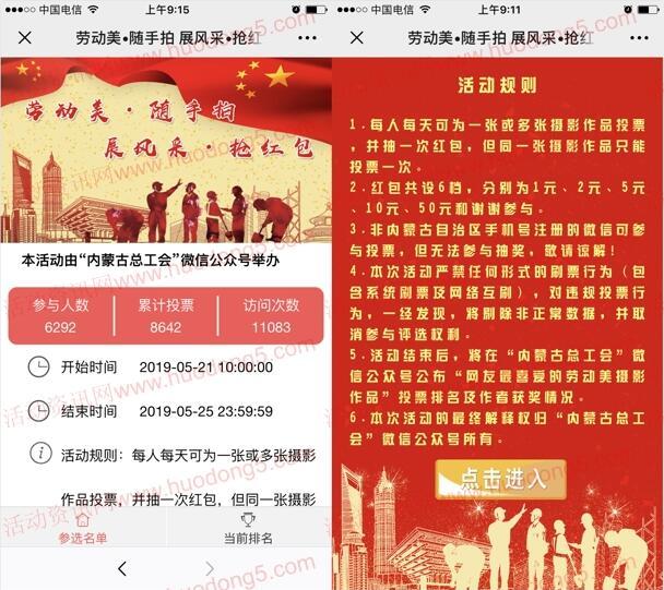 需定位 内蒙古总工会劳动美投票抽1-50元微信红包奖励