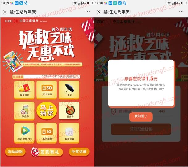 工银深圳融e周年庆抽最少1元微信红包、话费 需定位深圳