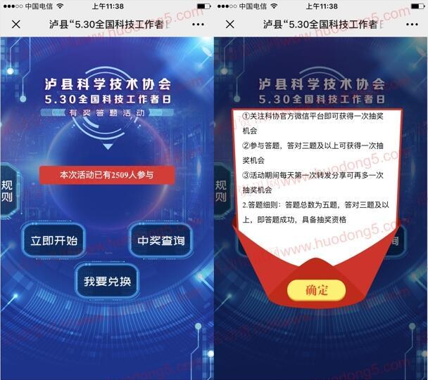 泸州龙城科普科技者工作日答题抽最少1元微信红包奖励