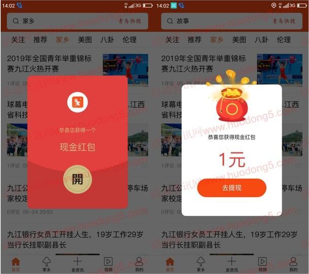 青鸟快讯APP下载登陆送1元微信红包可直接提现 推零钱