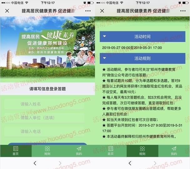 郑州市健康教育所健康素养答题抽取1-10元微信红包奖励