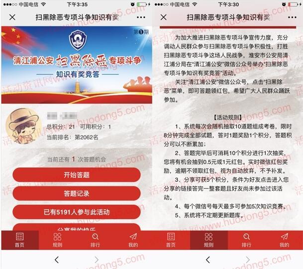 清江浦公安扫黑除恶问答开宝箱抽0.5-1元微信红包奖励