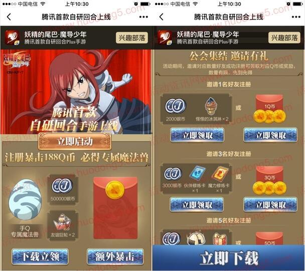 妖精的尾巴QQ端6个活动手游试玩领取1-188个Q币奖励