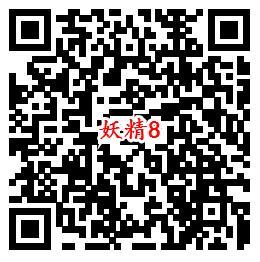 妖精的尾巴QQ端8个活动手游呃――试玩领取1-188个Q币奖励