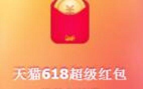 2019天猫618超级红包 抢最高618元现金红包 每⊙天可参加