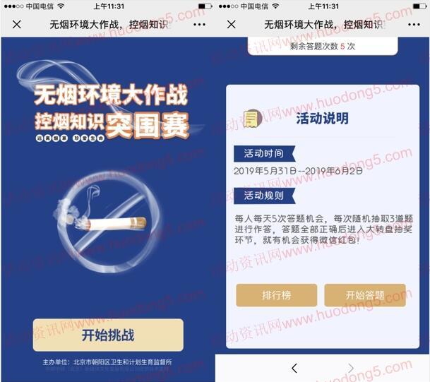 北京朝阳卫生监督控烟知识问答抽最少1元微信红包奖励