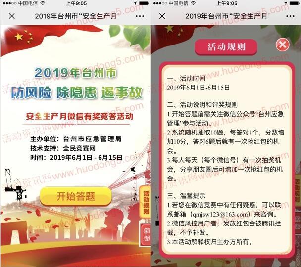 台州应急管理安全生产月 答题抽随机金额微信红包奖励
