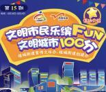 南海桂城第15期乐缤FUN 抽取总额5000元微信红包奖励