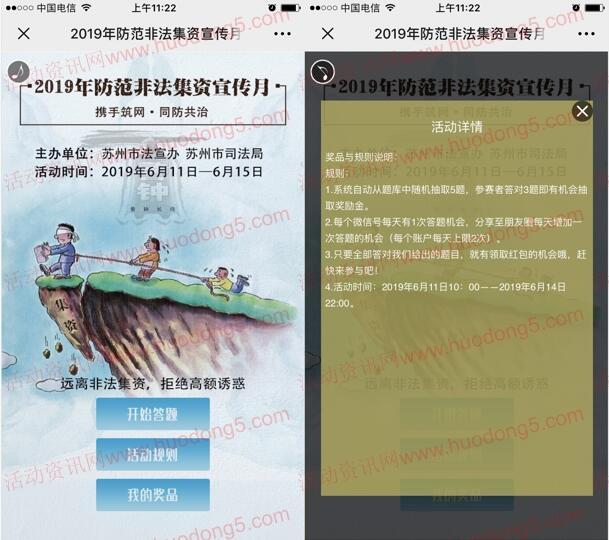 苏州普法防范非法集资宣传竞赛抽1-100元微信红包奖励