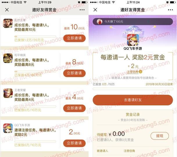 微信游戏赏金红包新一期送1-10元微信红包 有多个活动
