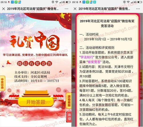 学法知行70周年礼赞中国答题抽取随机微信红包奖励