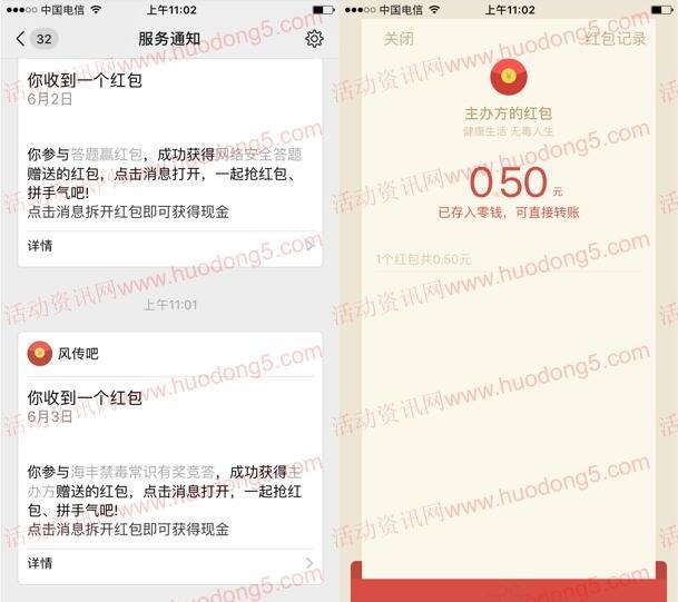 海丰禁毒宣传月禁毒常识问答抽取0.5-20元微信红包奖励