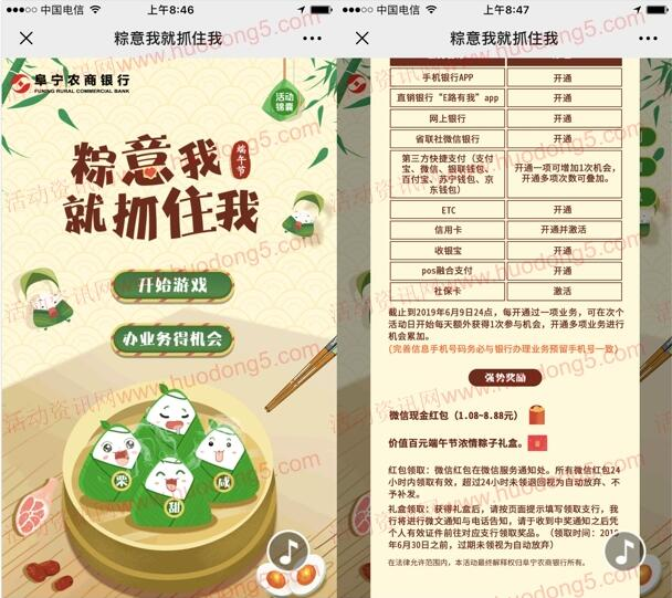 江苏阜宁农商行抓粽小游戏抽1.08-8.88元微信红包 需定位
