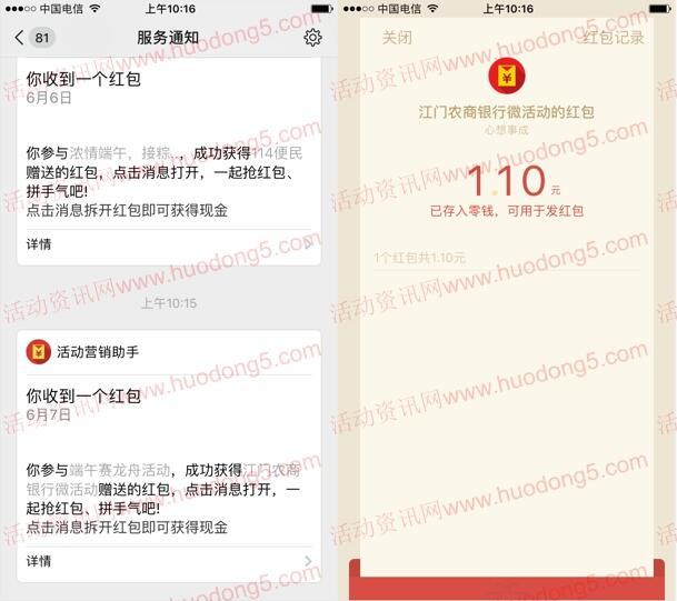 江门农商银行微生活龙舟接力赛抽随机金额微信红包奖励