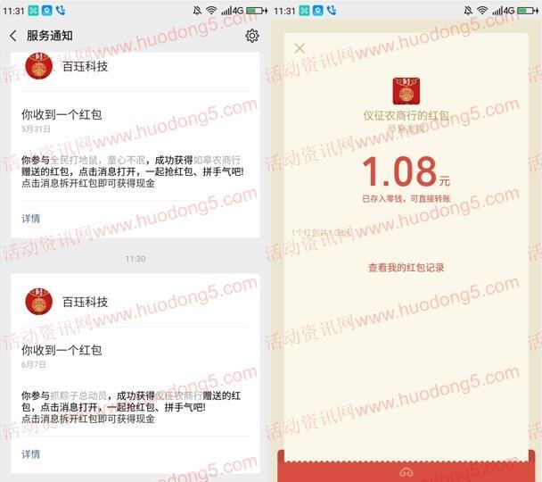 仪征农村商业银行抓粽总动员 抽1-88.88元微信红包奖励