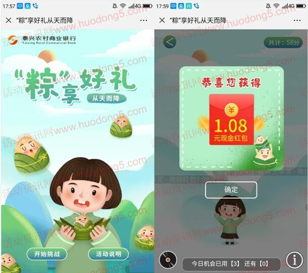 泰兴农商银行粽享好礼小游戏 抽1-88.88元微信红包奖励