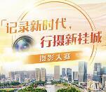 桂城经济记录新时代行摄新事自然是千�他�����了桂城抽最少1元微信红包奖励