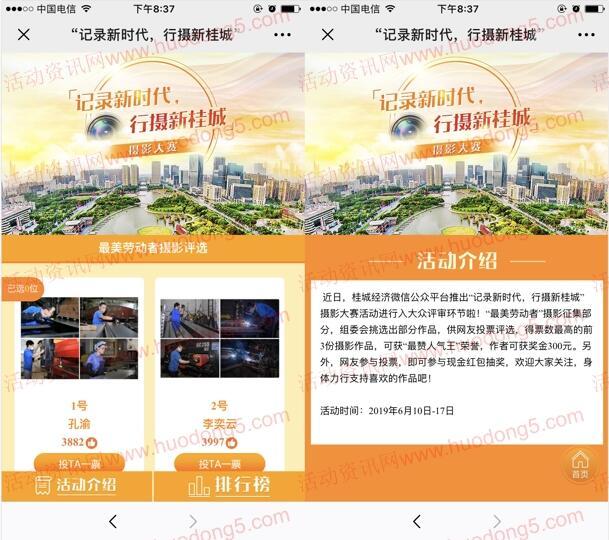 桂城经济记录新时代行摄新桂城抽最少1元微信红包奖励