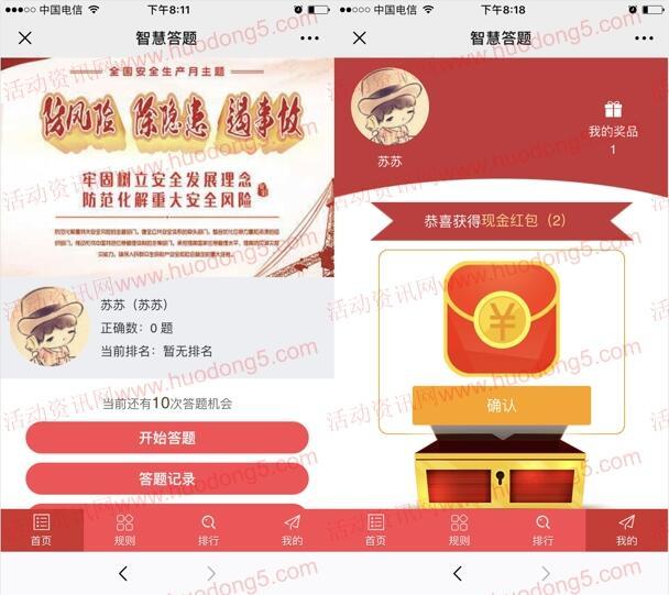 魅力马山安全生产月答题开宝箱抽取1-5元微信红包奖励