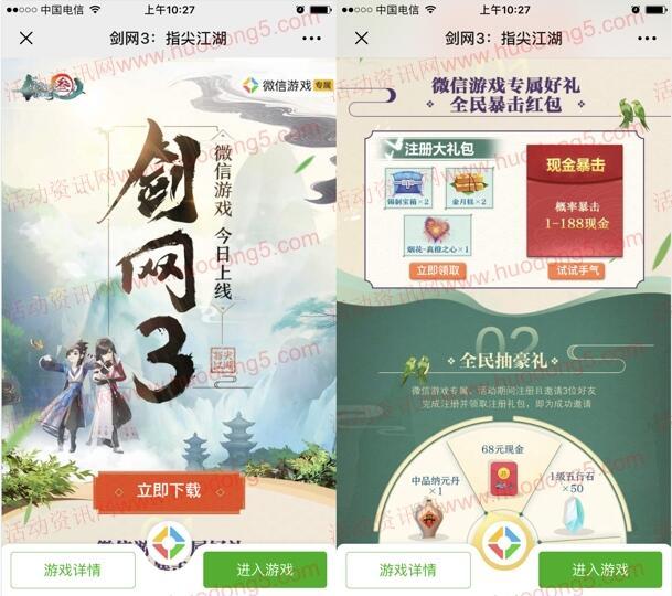 剑网3:指尖江湖上线 手游下载试玩送1-188元微信红包奖励