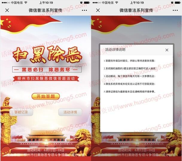 柳州政法扫黑除恶有奖知识竞答抽1-100元微信红包奖励