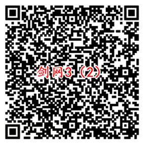 剑网3微信端2个活动 手游试玩送1-188元微信红包奖励