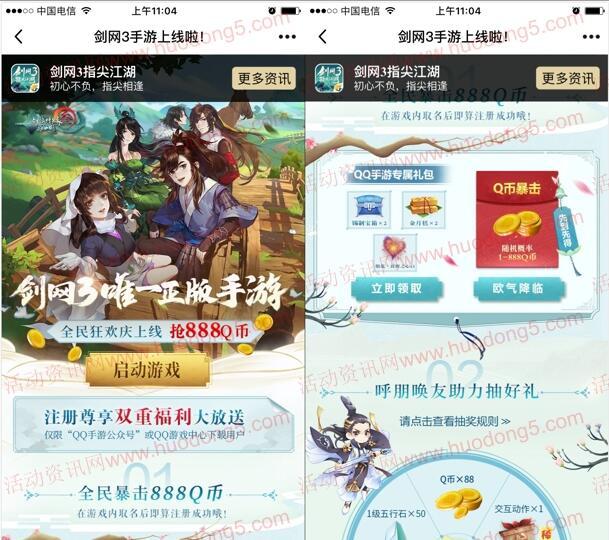 剑网3上线 QQ端2个活动 手游试玩领取1-888个Q币奖励