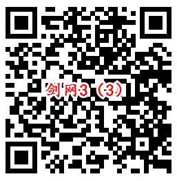剑网3上线 QQ端4个活动 手游试玩领取1-888个Q币奖励