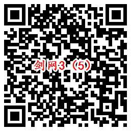 剑网3上线 QQ端5个活动 手游试玩领取1-888个Q币奖励