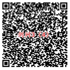 剑网3微信端4个活动 手游试玩送1-188元微信红包奖励