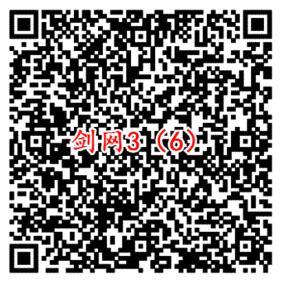 剑网3微信端6个活动 手游试玩送1-188元微信红包奖励