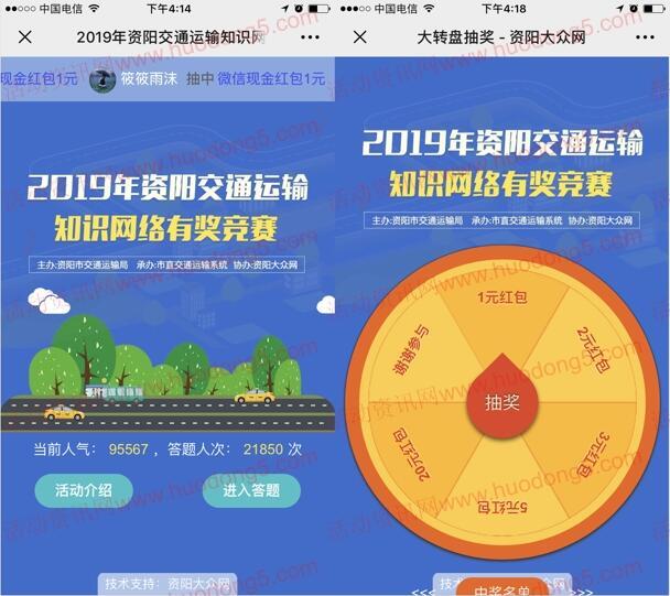 资阳交通运输知识网络有奖竞赛 抽1-20元微信红包奖励