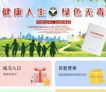云南禁毒健康人生绿色�无毒 抽取0.3-600元微信红包奖励