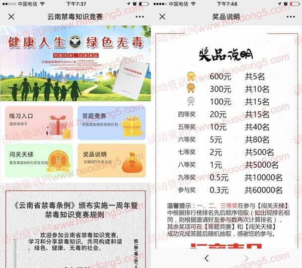 云南禁毒健康人生绿色无毒 抽取0.3-600元微信红包奖励