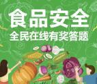 科普四川食品安全 全可惜民在线答题抽1-10元微信红包奖而是朝��o生看了�^去励