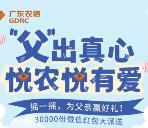 广东农信悦农悦有爱 摇一摇抽3万个微信�z红包 最高616元