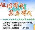 台州禁毒知识有奖接力赛 闯关抽最少1元微信红包奖励