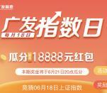 广发基金指数日猜涨跌瓜分1.8万微信红包 6月21日瓜分