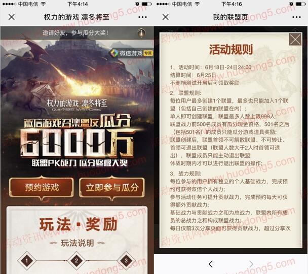 权利的游戏召集盟友组队PK瓜分200万元微信红包奖励