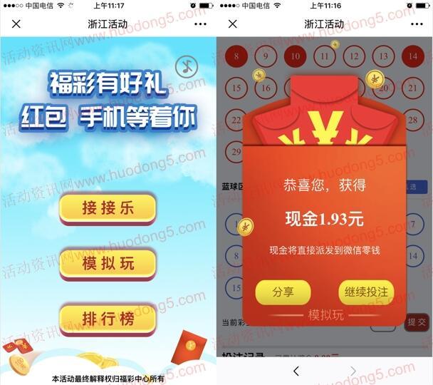 浙江福彩接接乐和模拟玩抽最少1元微信红包、华为P30