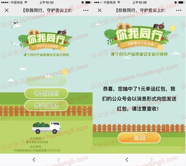 建宁县农业信息网你我同行答题抽取1-5元微信红包奖励