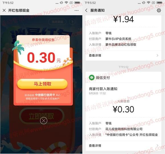 中信银行信用卡消暑红包抽随机微信红包 亲测中0.3元