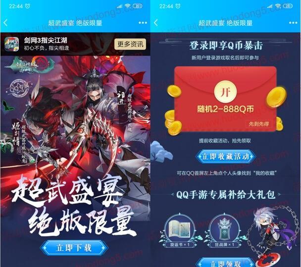 剑网3新一期QQ端手游下载试玩领取2-288个Q币奖励