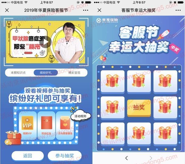 华夏保险客服节抽微信红包、爱奇艺/腾讯/优酷视频会员