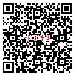 跑跑卡丁车QQ端4个活动手游试玩领取1-888个Q币奖励