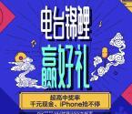 QQ音乐电台锦鲤抽1-100元微信红包、QQ绿钻、iPhone XR