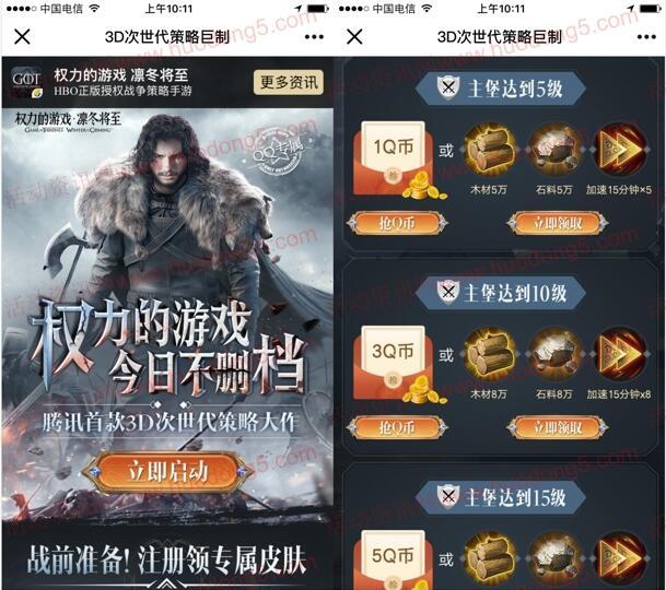 权利的游戏QQ端今日上线手游试玩送1-388个Q币奖励
