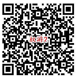 权利的游戏QQ端2个活动 手游试玩送1-388个Q币奖励