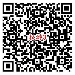 权利的游戏QQ端3个活动 手游试玩送1-388个Q币奖励