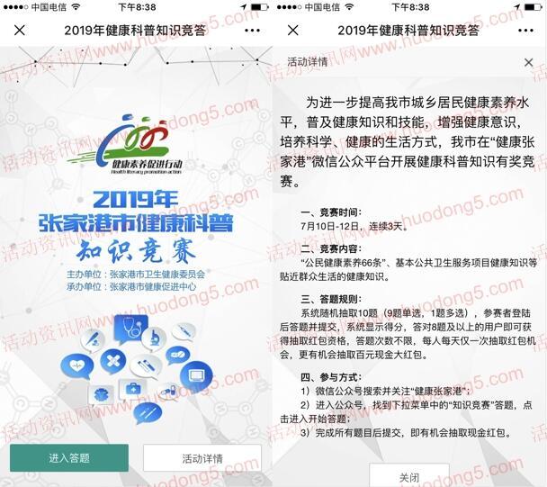 健康张家港健康科普知识竞赛抽取1-100元微信红包奖励